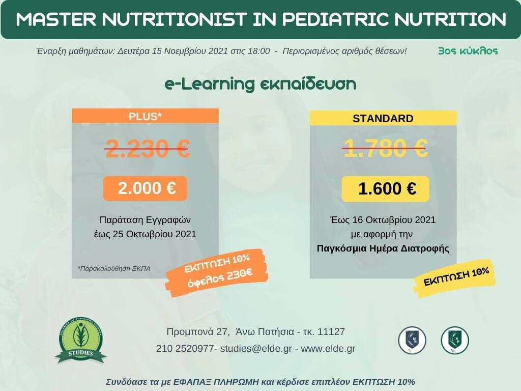 elearning PEDIATRIC NUTRITION 16 ΟΚΤ 21