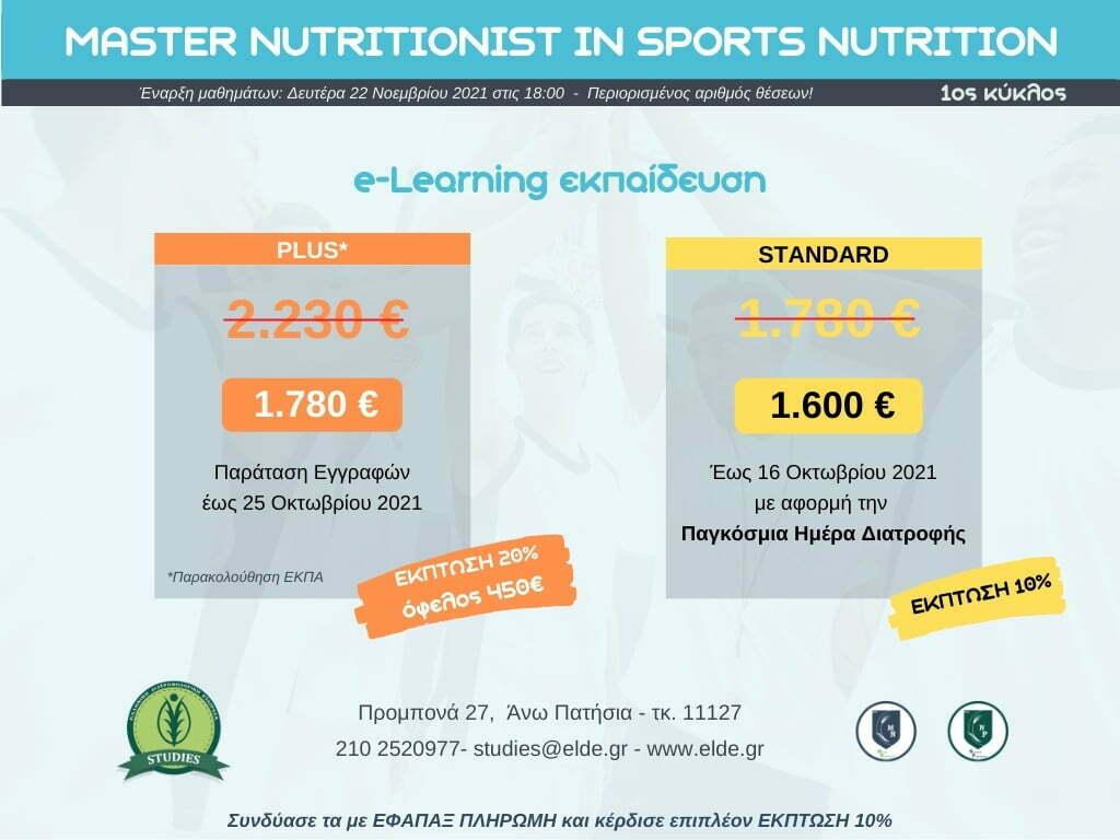 elearning SPORTS NUTRITION 16 ΟΚΤ 21