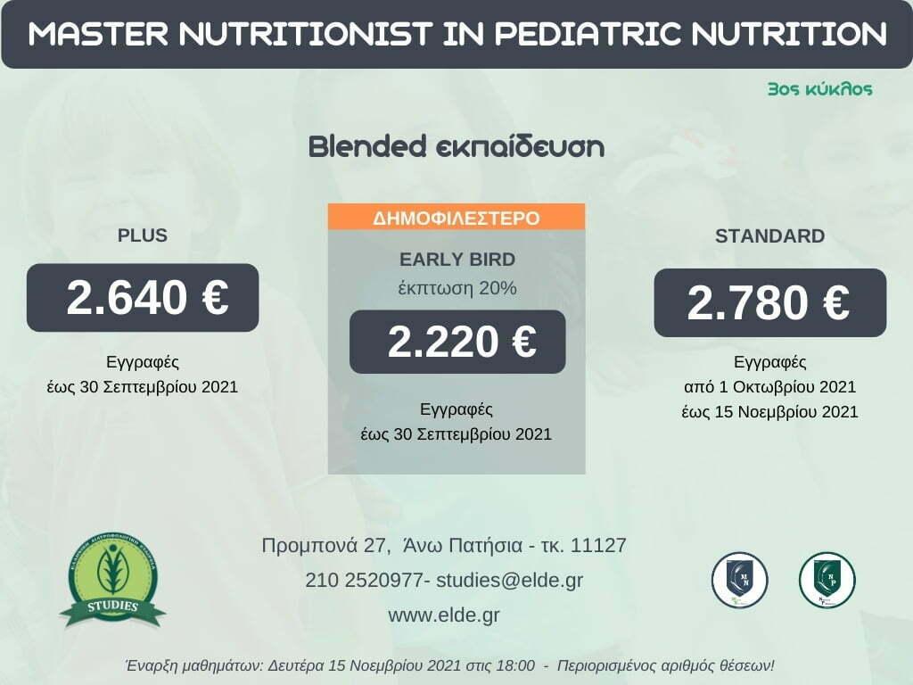 ELDE STUDIES PEDIATRIC NUTRITION ΠΙΝΑΚΑΣ ΔΙΔΑΚΤΡΩΝ 2021 blended