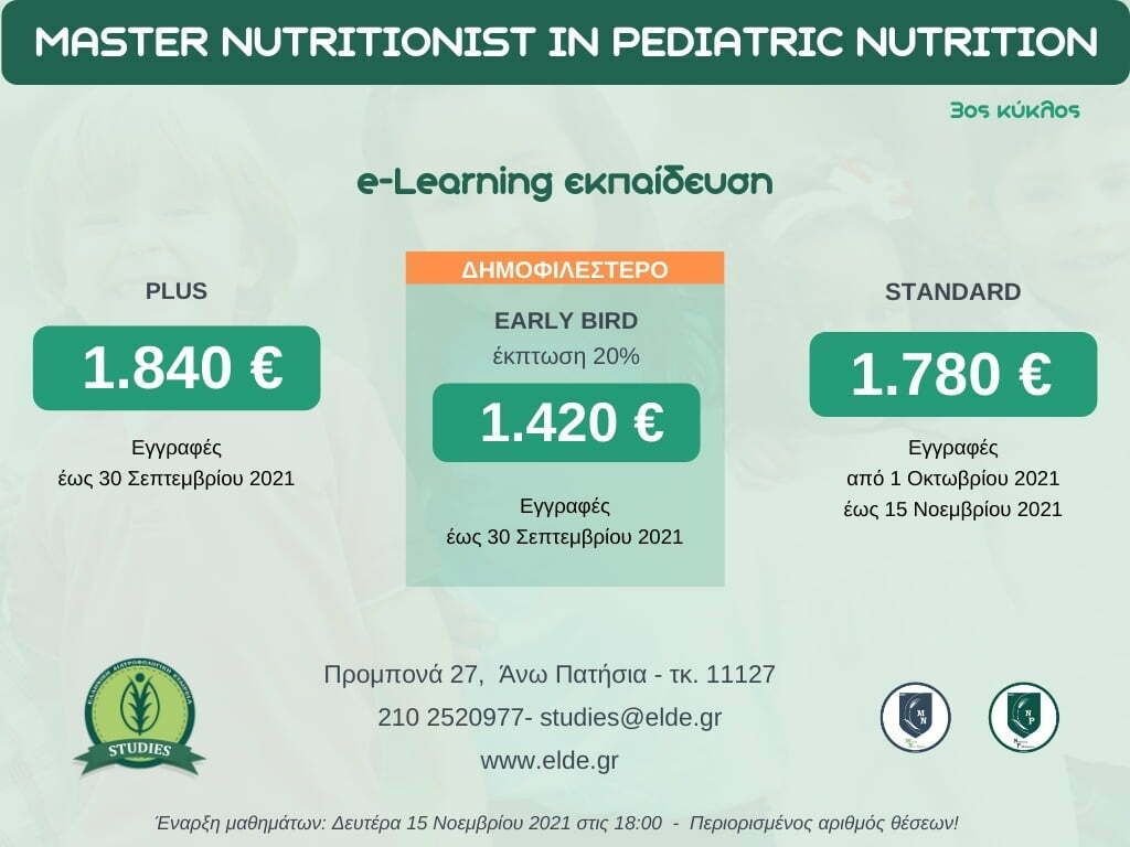 ELDE STUDIES PEDIATRIC NUTRITION ΠΙΝΑΚΑΣ ΔΙΔΑΚΤΡΩΝ 2021 elearning