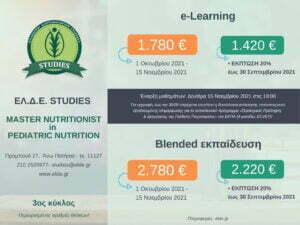 ELDE STUDIES PEDIATRIC NUTRITION 2