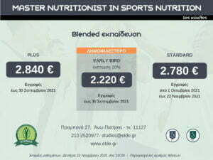 ELDE STUDIES SPORTS NUTRITION ΠΙΝΑΚΑΣ ΔΙΔΑΚΤΡΩΝ blended 2021