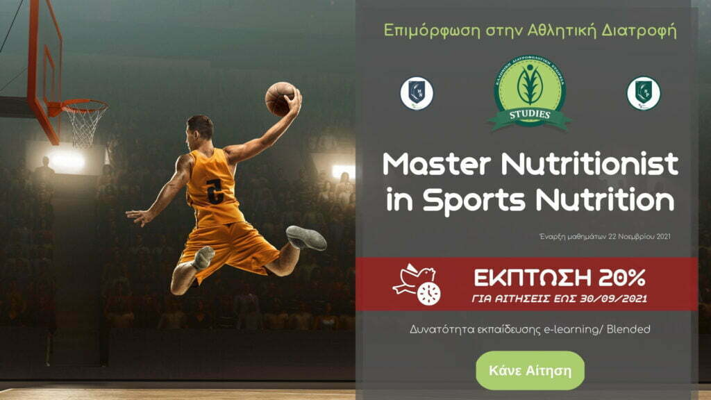 MASTER NUTRITIONIST SPORTS NUTRITION EARLY BIRD 1