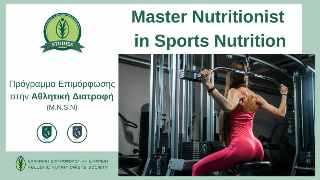 SITEPROMO MASTER NUTRITIONIST IN SPORTS NUTRITIONIST 3