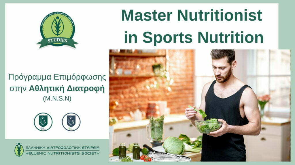 SITEPROMO MASTER NUTRITIONIST IN SPORTS NUTRITIONIST 4