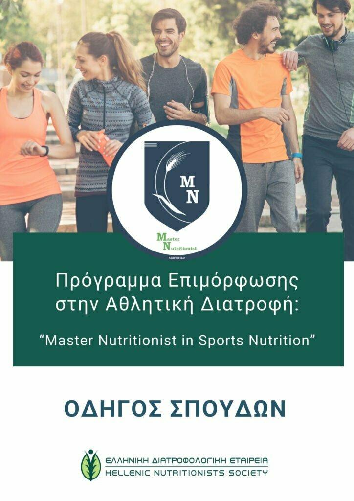 SPORTS NUTRITION elde ΟΔΗΓΟΣ ΣΠΟΥΔΩΝ
