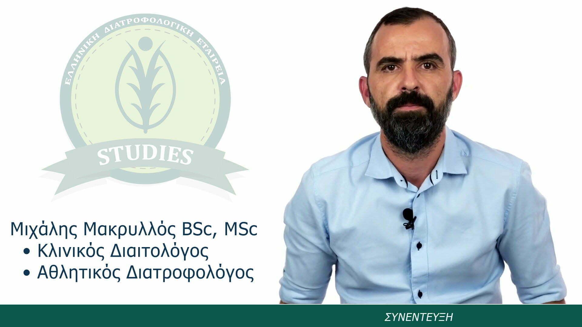 athlitikos diatrofologos mixalis makryllos athlitiki diatrofi