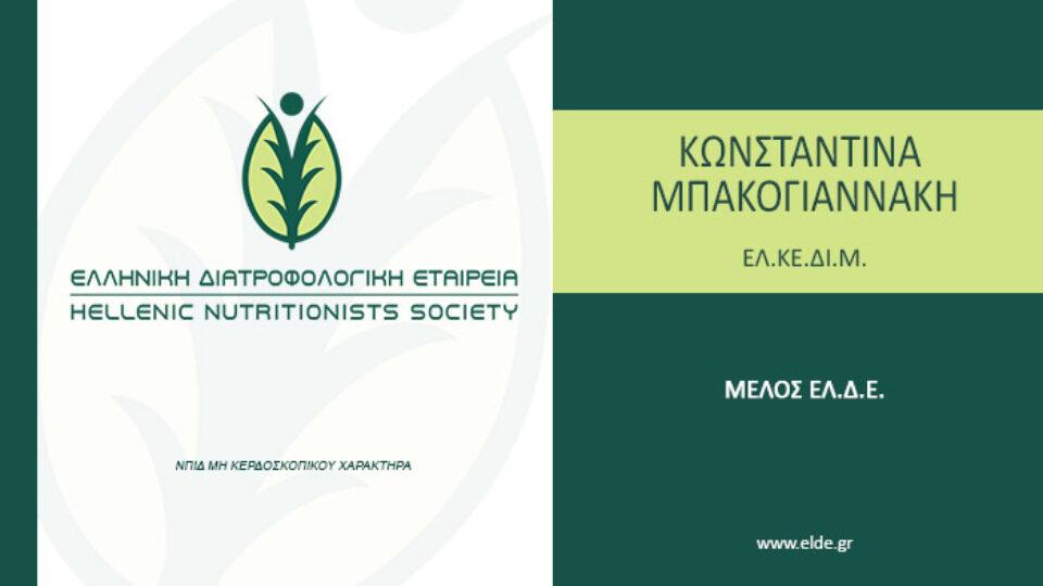 elde-member-kwnstantina-mpakogiannaki