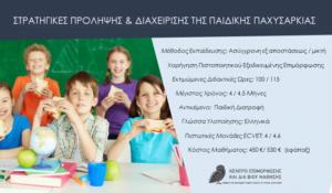 ΕΚΠΑ Παιδική παχυσαρκία