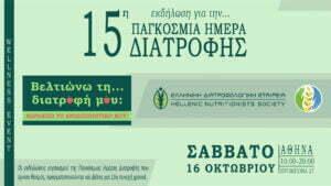 15h pagkosmia imera diatrofis 1