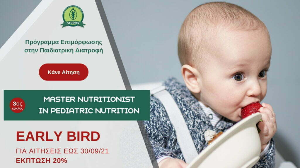 3 EARLY BIRD 1920 Pediatric Nutritionist 3ος κύκλος