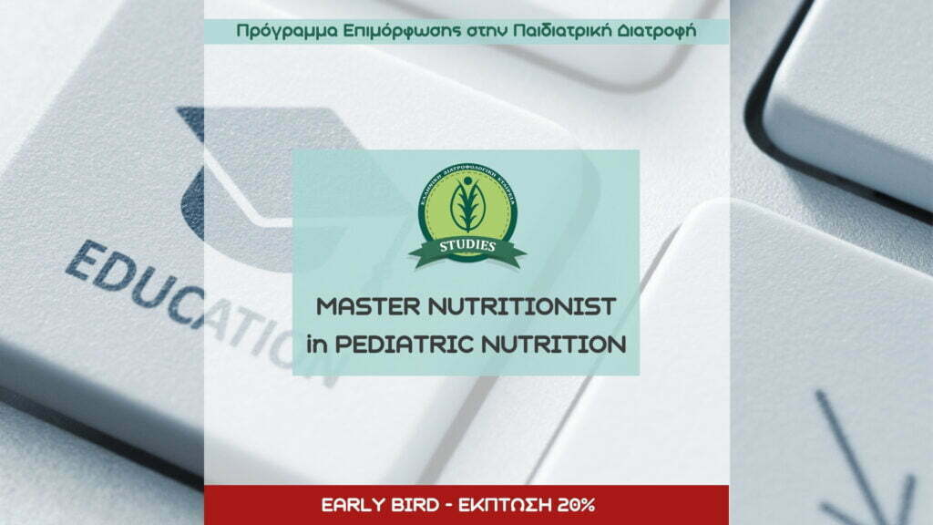 34 EARLY BIRD 1920 Pediatric Nutritionist 3ος κύκλος