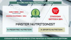 Master Nutritionist pediatric sports nutrition early bird ekptosi 30