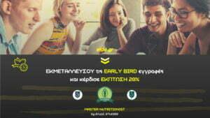 ekptosi 20 early bird eggrafes