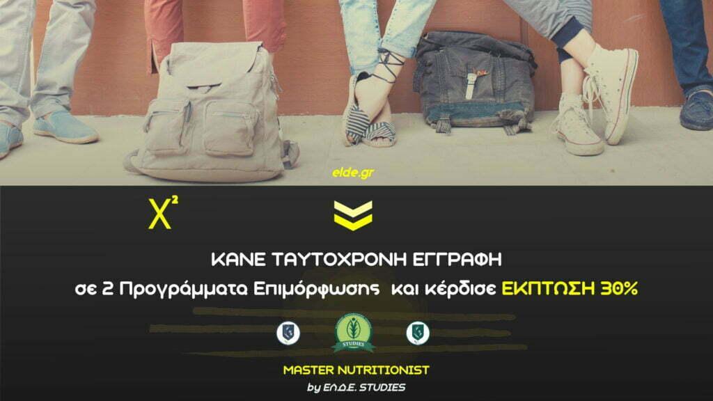 tautoxroni parakoloythisi prosfores ELDE STUDIES