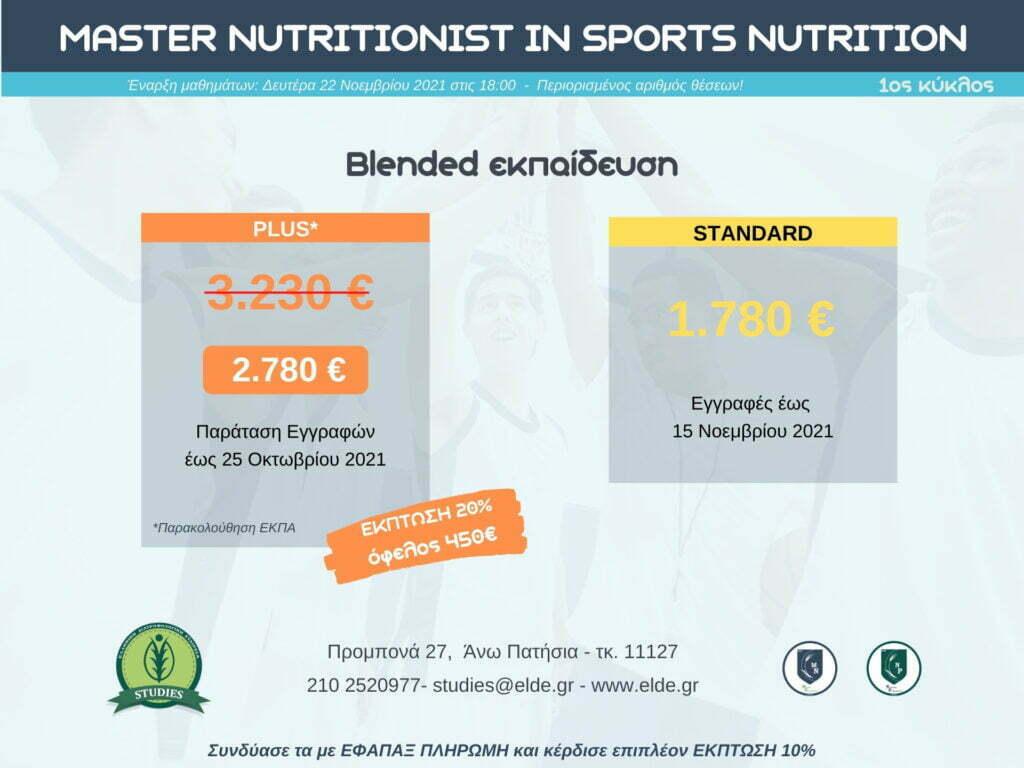 BLENDED ELDE STUDIES SPORTS NUTRITION 2510