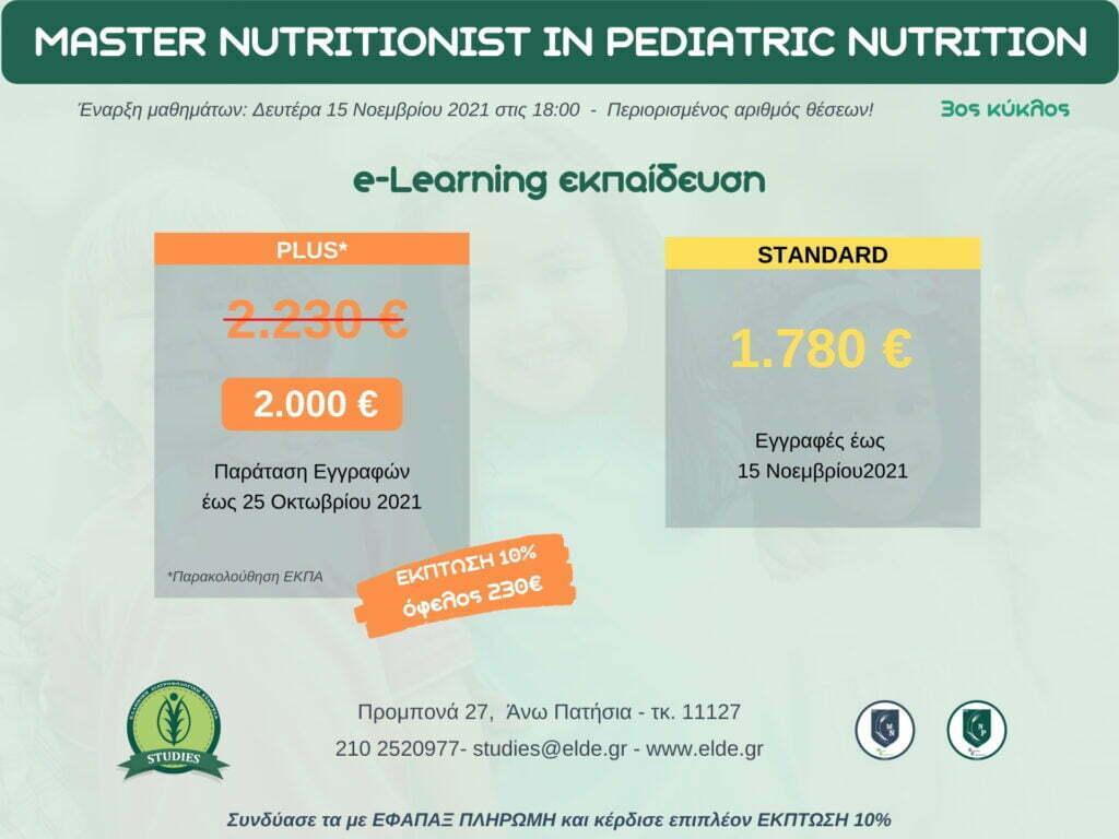ELEARNING ELDE STUDIES PEDIATRIC NUTRITION 2510