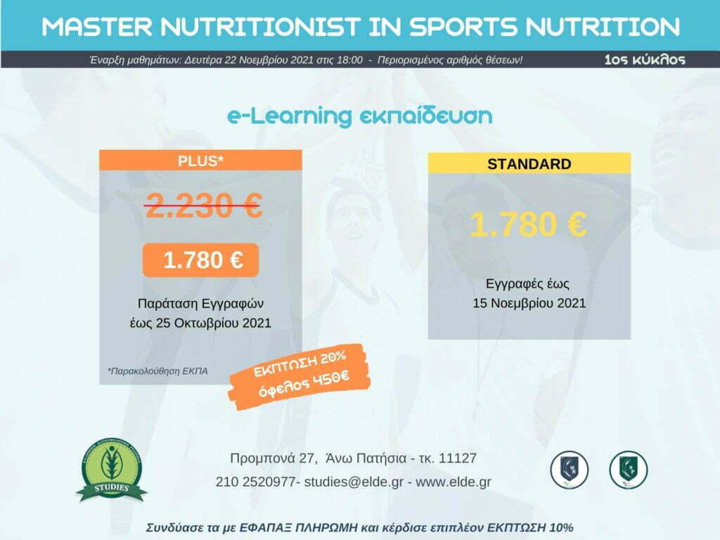 ELEARNING ELDE STUDIES SPORTS NUTRITION 2510