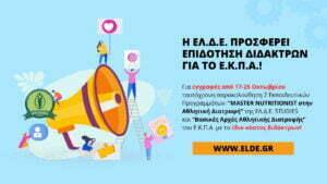 FB COVER EPIDOTHSH EKPA